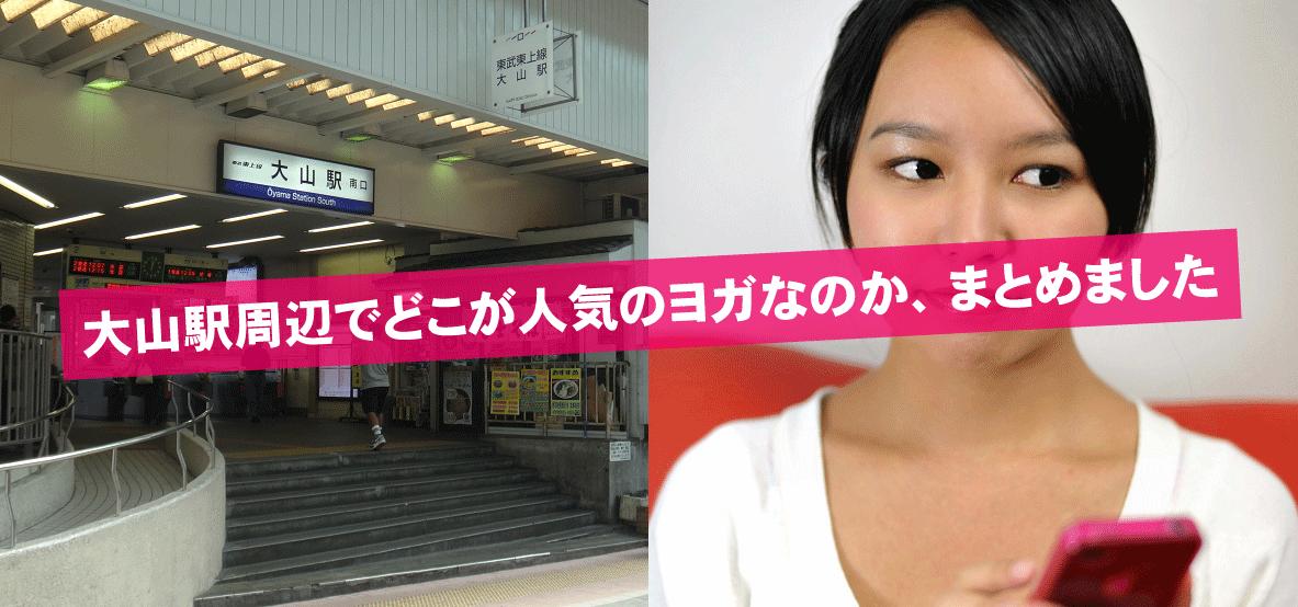 大山駅周辺の人気おすすめヨガを、管理人がまとめました