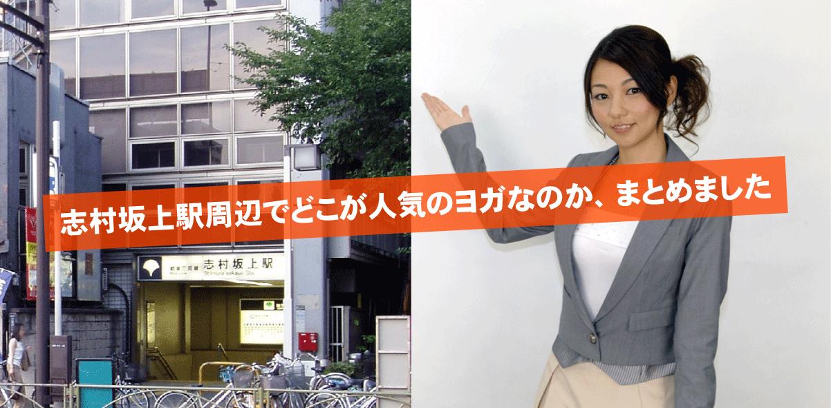 志村坂上駅周辺の人気ヨガをまとめました