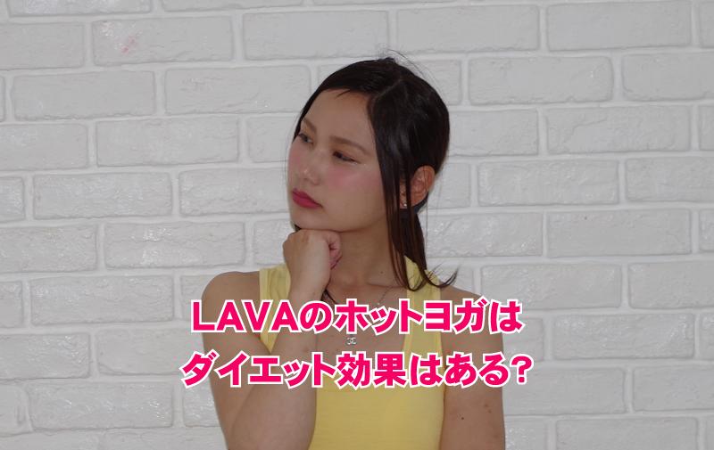 LAVAのホットヨガってダイエット効果ある?
