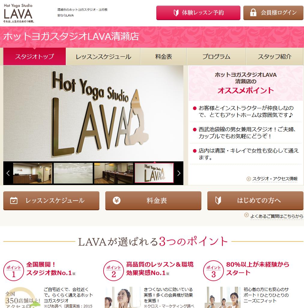 ホットヨガスタジオLAVA清瀬店キャプチャ