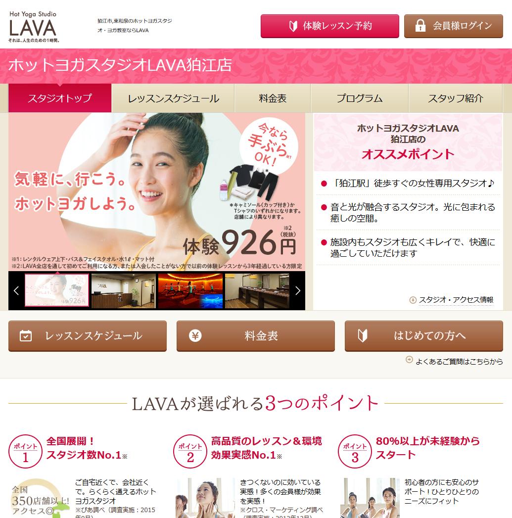 ホットヨガスタジオLAVA狛江店キャプチャ
