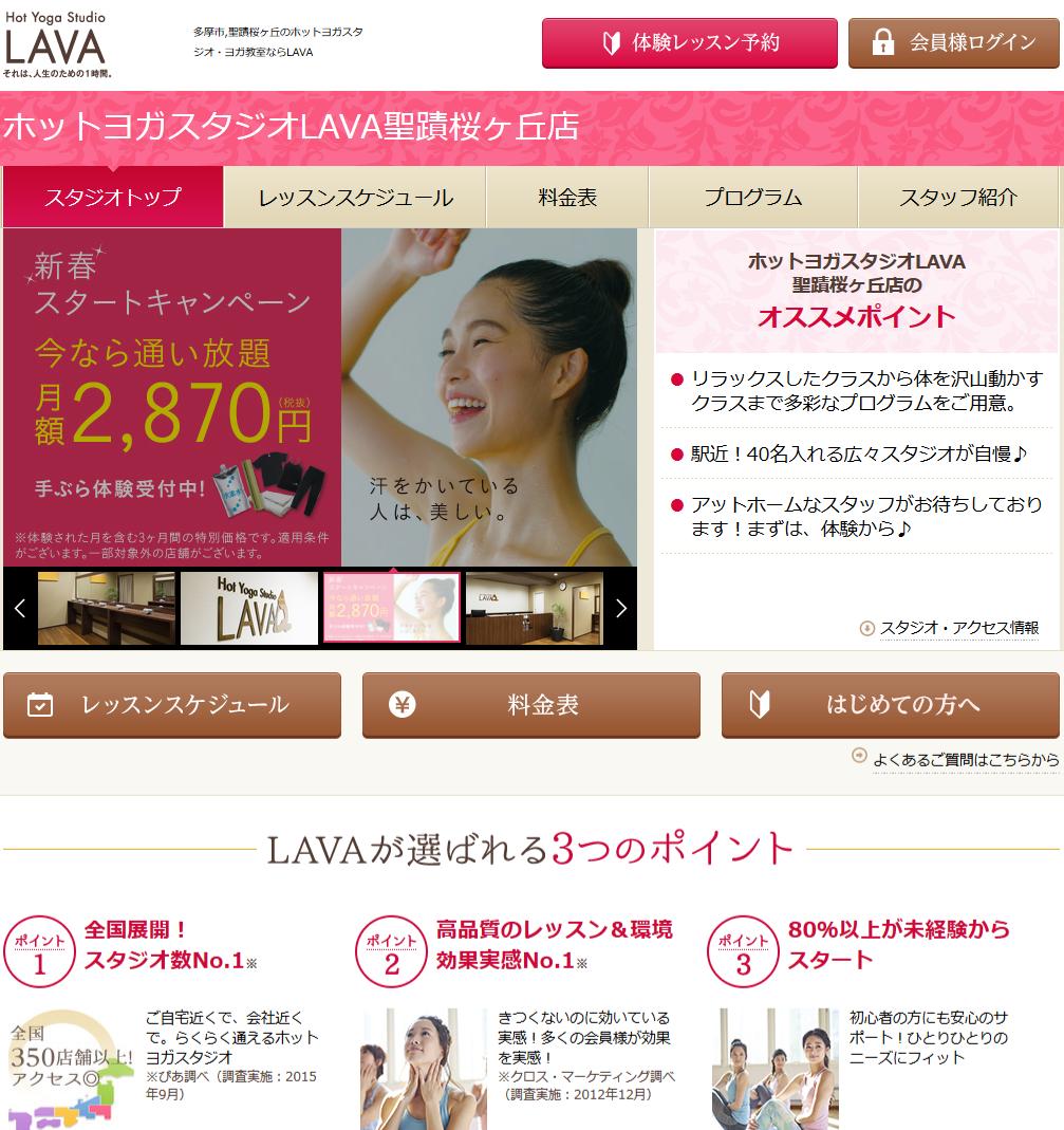 ホットヨガスタジオLAVA聖蹟桜ヶ丘店キャプチャ