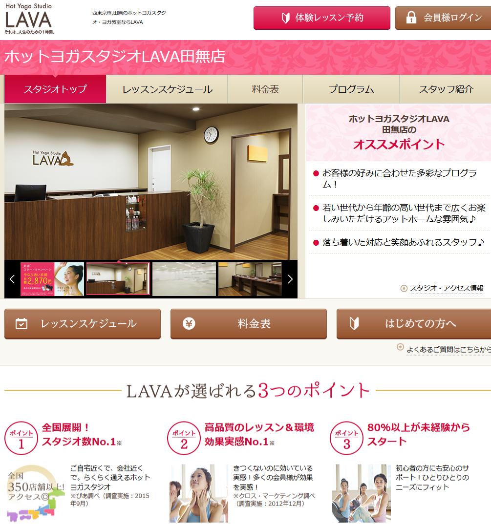 ホットヨガスタジオLAVA田無店キャプチャ