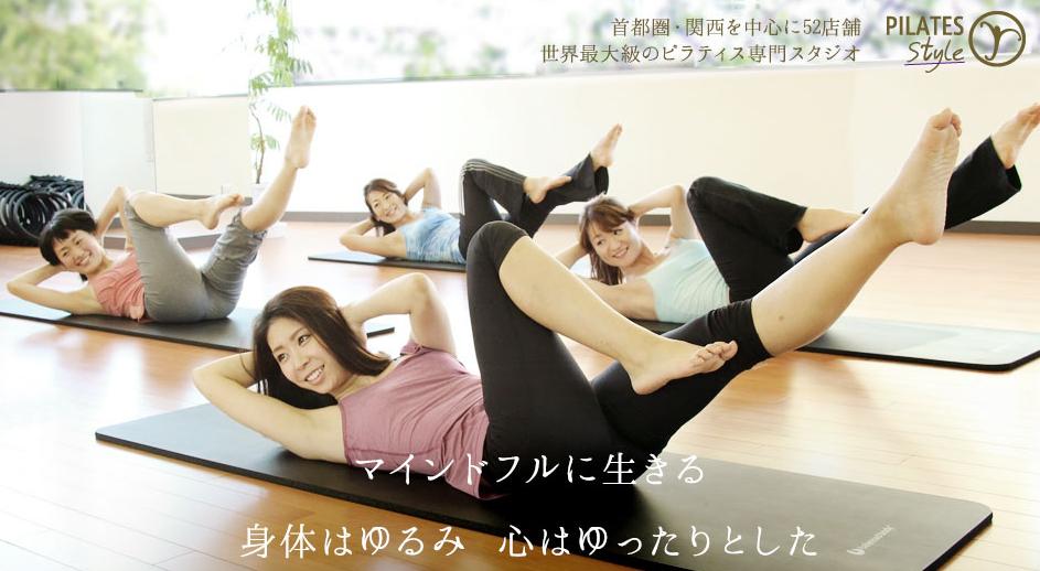 zen place pilates(旧ピラティススタイル)キャプチャ