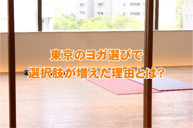 東京のヨガ選びで選択肢が増えた理由とは?