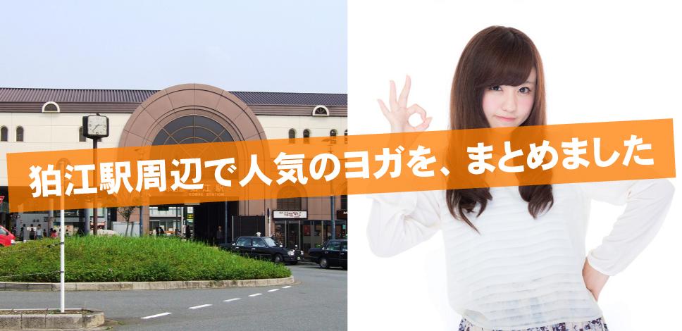 ヨガ狛江トップ画像
