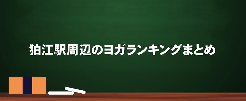 狛江駅周辺のヨガ人気おすすめランキングのまとめ