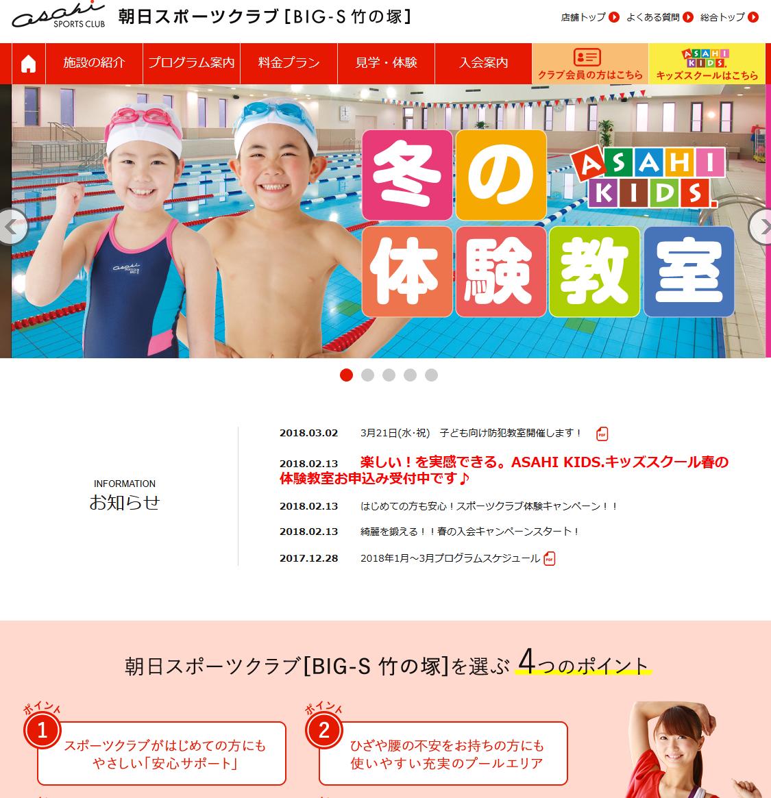 朝日スポーツクラブ竹の塚店キャプチャ