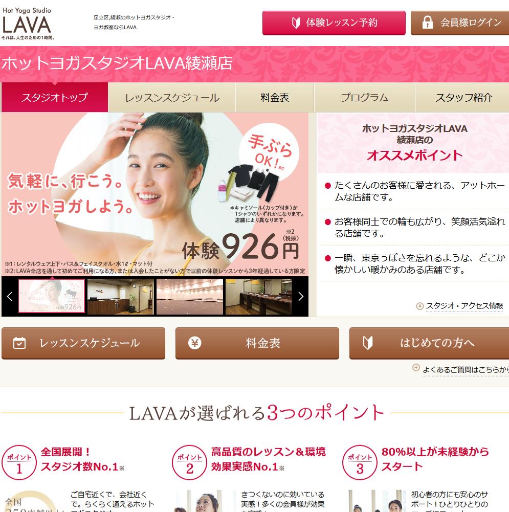 LAVA綾瀬店キャプチャ