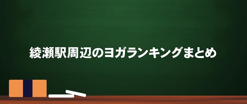 綾瀬駅周辺のヨガ人気おすすめランキングのまとめ