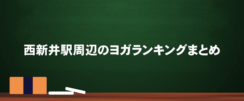 西新井駅周辺のヨガ人気おすすめランキングのまとめ