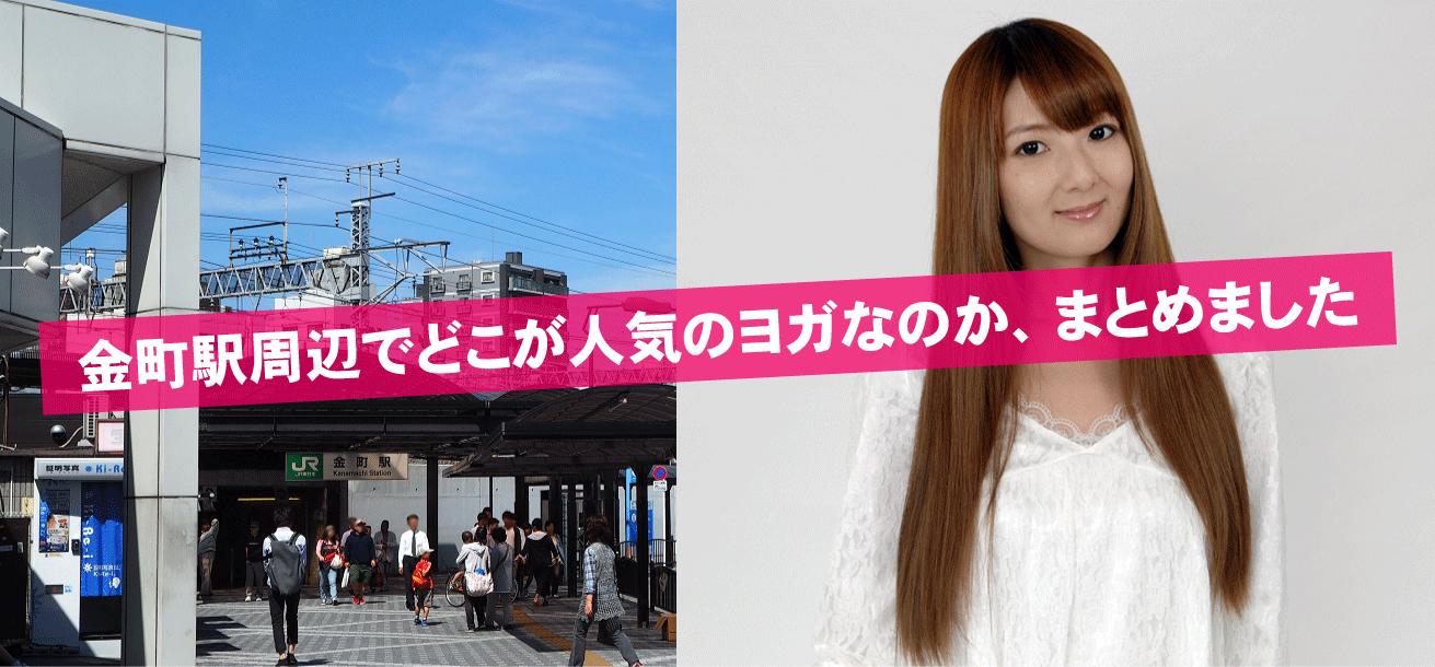 金町駅周辺でどこが人気のヨガなのか、まとめました