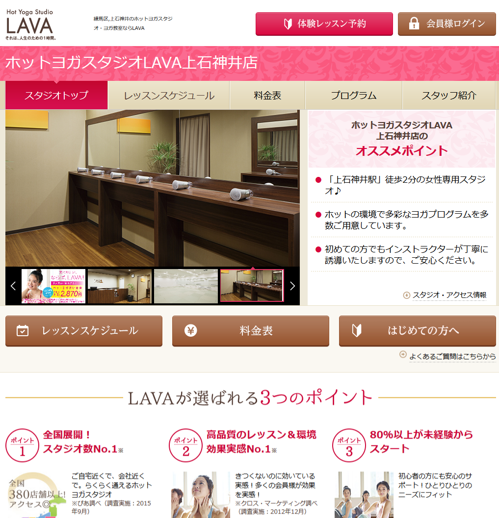 LAVA上石神井店キャプチャ
