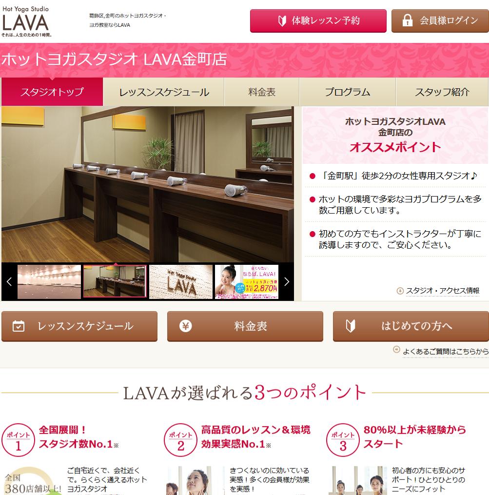 ホットヨガスタジオLAVA金町店キャプチャ