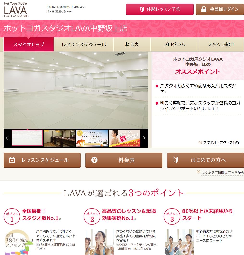 LAVA中野坂上店キャプチャ