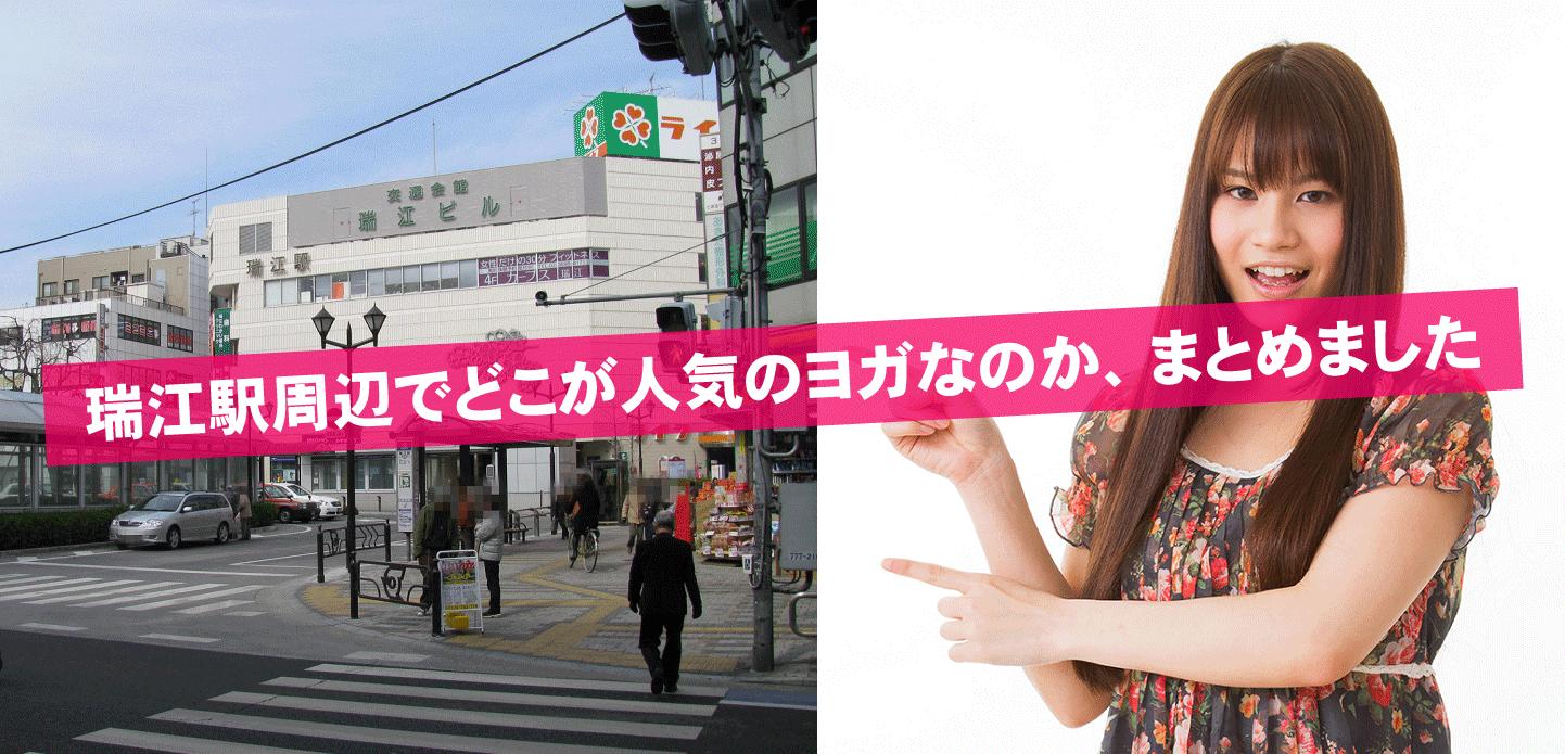 瑞江駅周辺でどこが人気のヨガなのか、ご紹介します