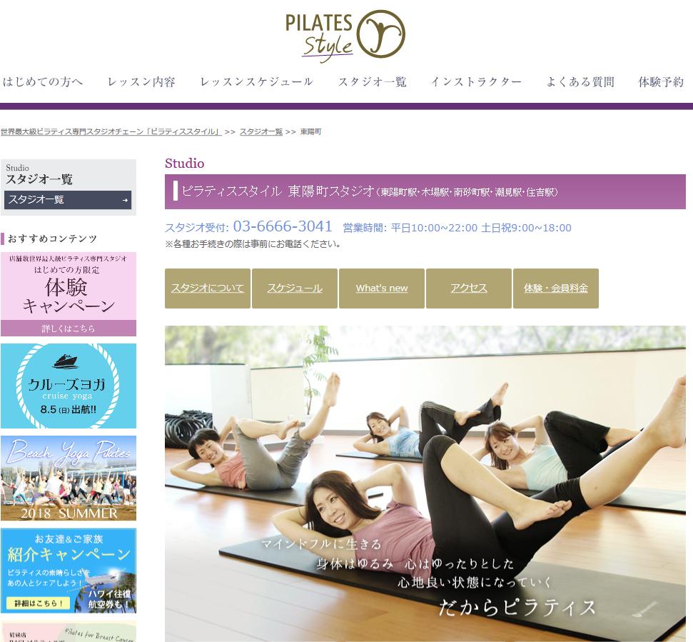 zen place pilates(旧ピラティススタイル)東陽町スタジオキャプチャ