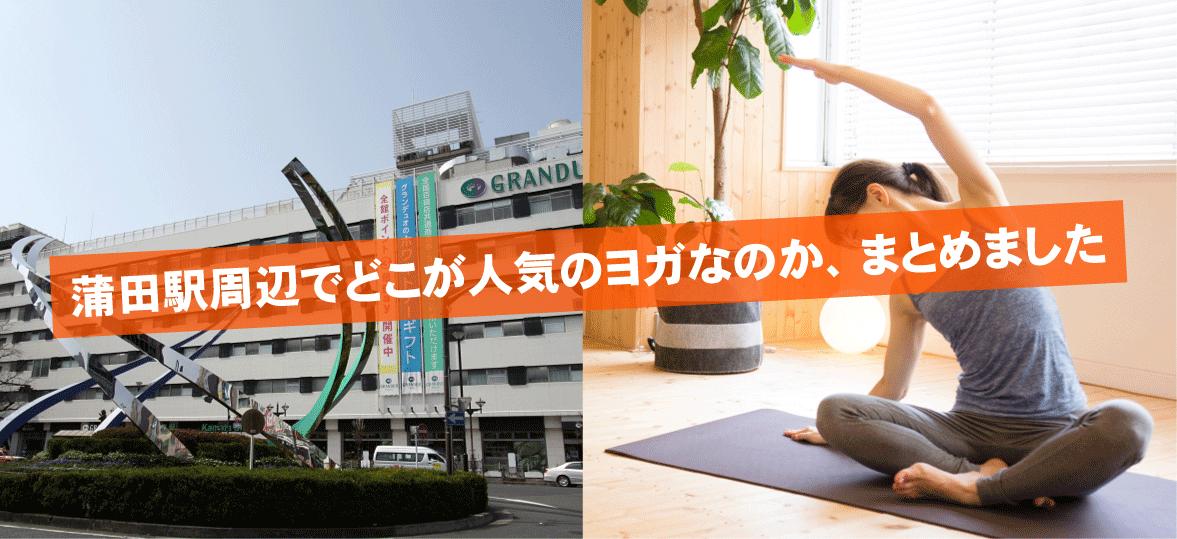 蒲田駅周辺でどこが人気ヨガなのかをまとめました