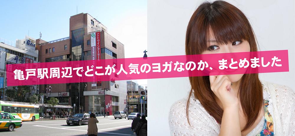 亀戸駅周辺でどこが人気ヨガなのか、まとめました