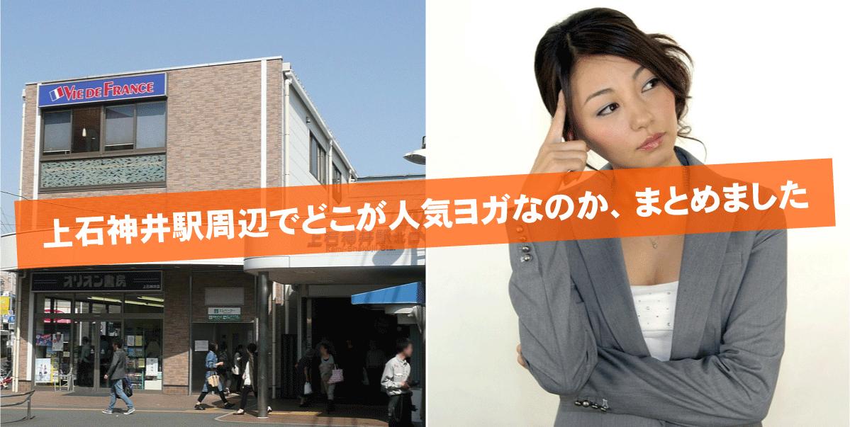 上石神井駅周辺でどこが人気のヨガなのか、まとめました