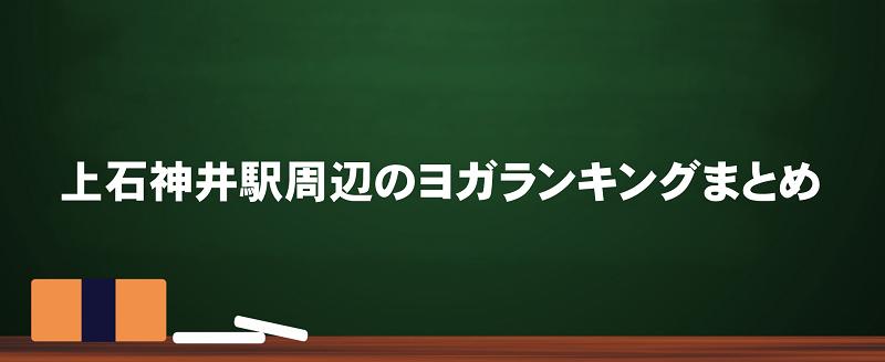 上石神井駅周辺のヨガ人気おすすめランキングのまとめ