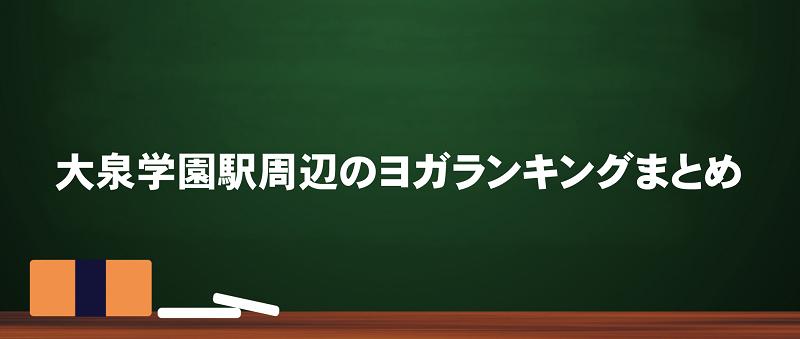 大泉学園駅周辺のヨガ人気おすすめランキングのまとめ