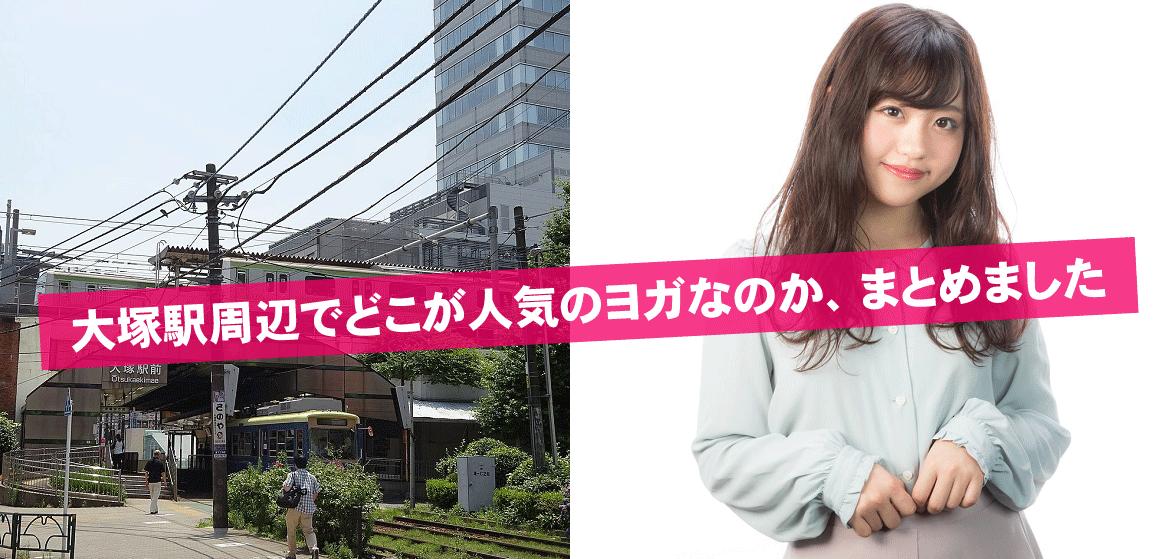 大塚駅周辺でどこが人気のヨガなのかまとめました
