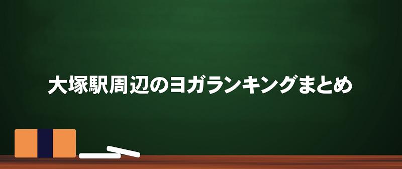 大塚駅周辺のヨガ人気おすすめランキングのまとめ