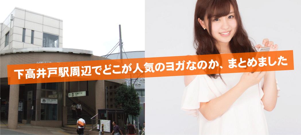 下高井戸駅周辺の人気ヨガをまとめました