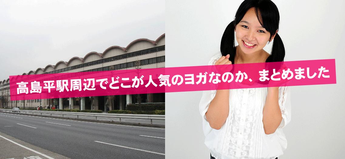 高島平駅周辺の人気ヨガをまとめました