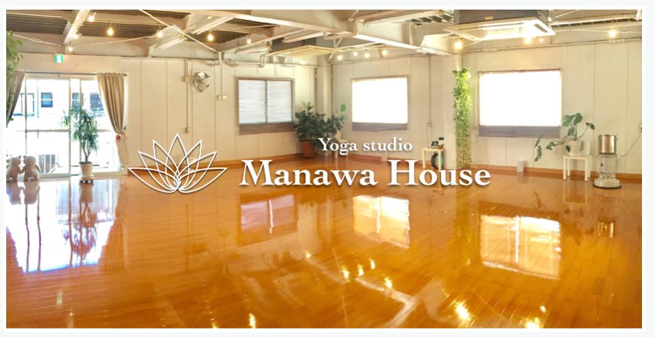 Manawa Houseキャプチャ