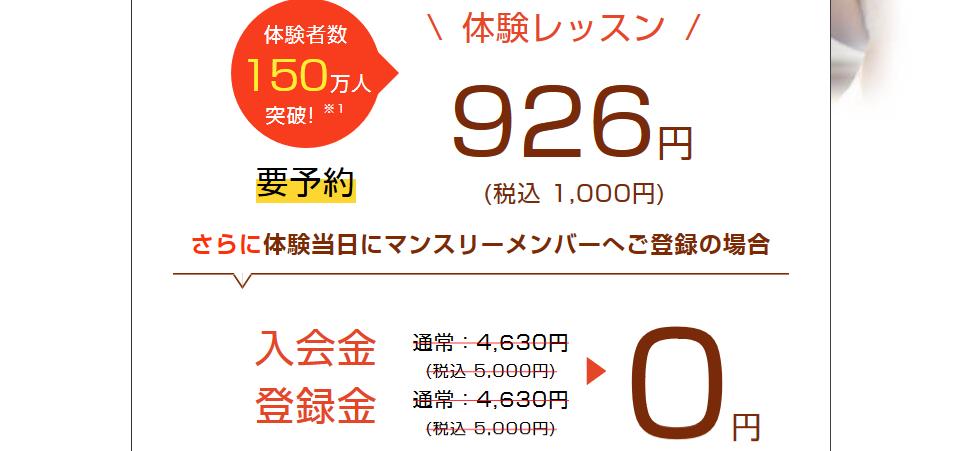 ヨガ東京体験レッスン例