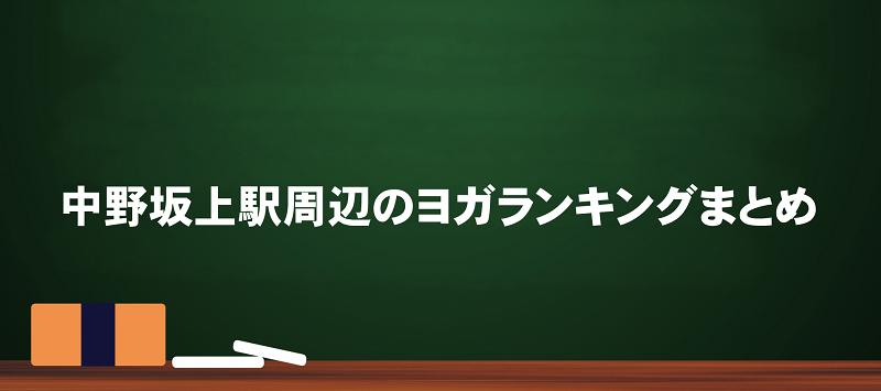中野坂上駅周辺のヨガ人気おすすめランキングのまとめ