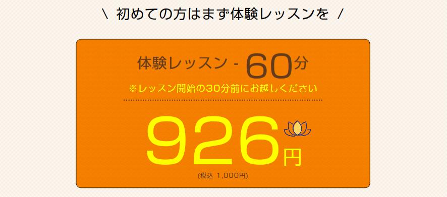 ヨガ東京安い体験レッスン例