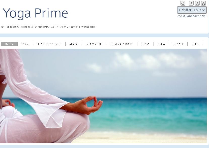 Yoga Primeキャプチャ