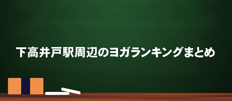 下高井戸駅周辺のヨガ人気おすすめランキングのまとめ