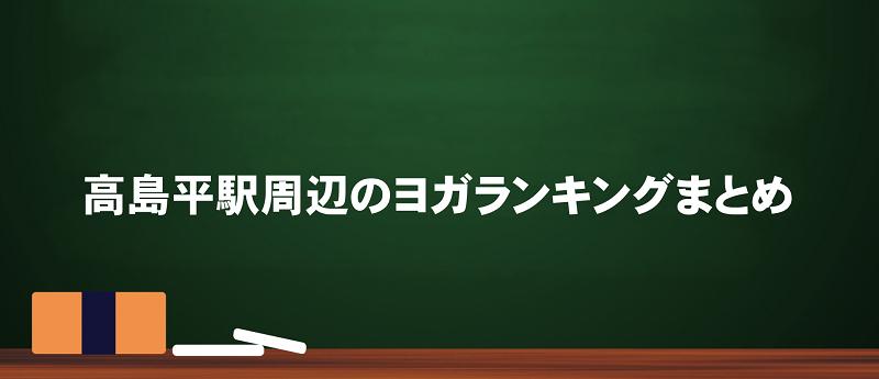 高島平駅周辺のヨガ人気おすすめランキングのまとめ