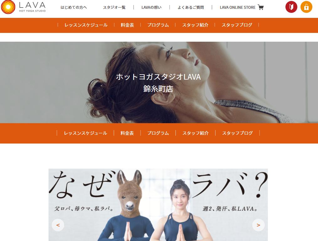 ホットヨガスタジオLAVA錦糸町店キャプチャ