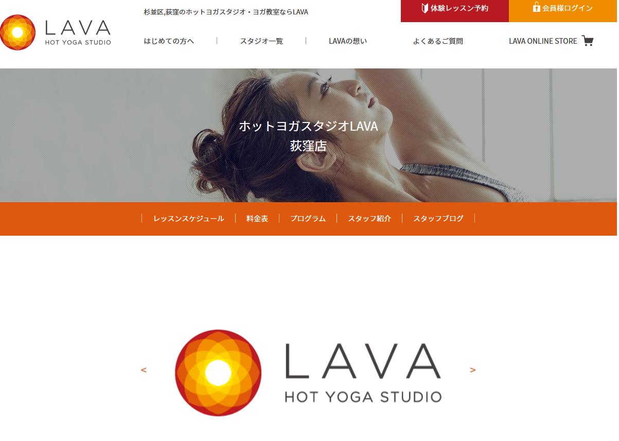 ホットヨガスタジオLAVA荻窪店