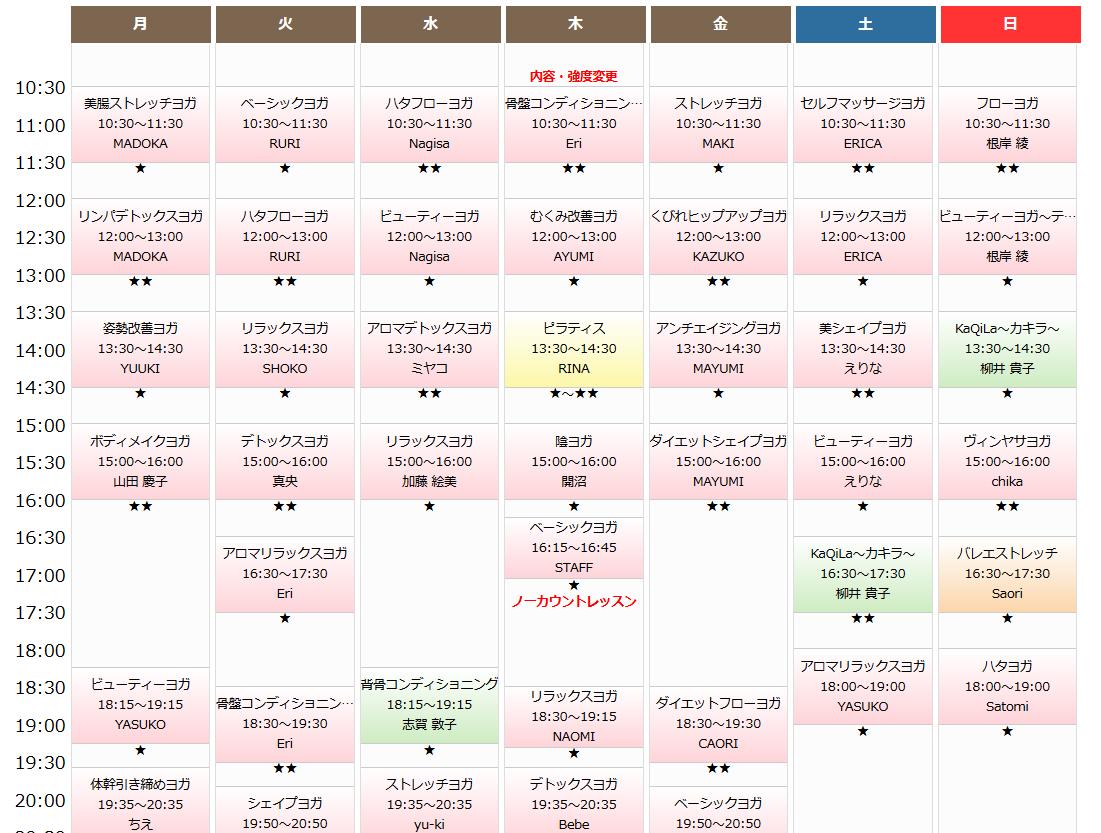 神楽坂ヨガのスケジュール例キャプチャ