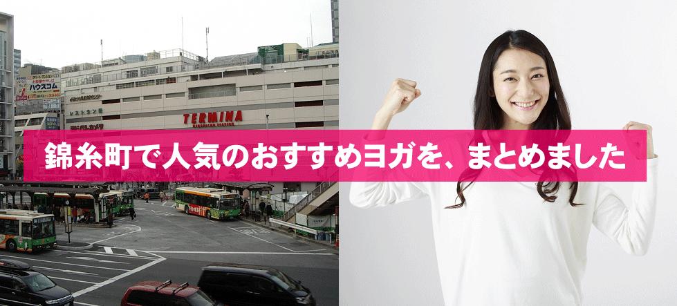 錦糸町駅周辺の人気ヨガをまとめました