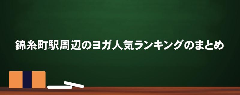 錦糸町駅周辺のヨガ人気おすすめランキングのまとめ