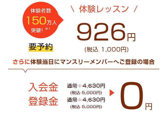 ヨガ錦糸町の体験レッスン例