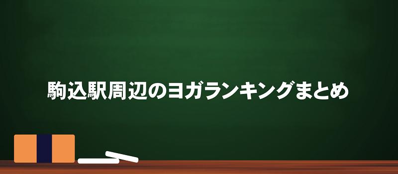 駒込駅周辺のヨガ人気おすすめランキングのまとめ