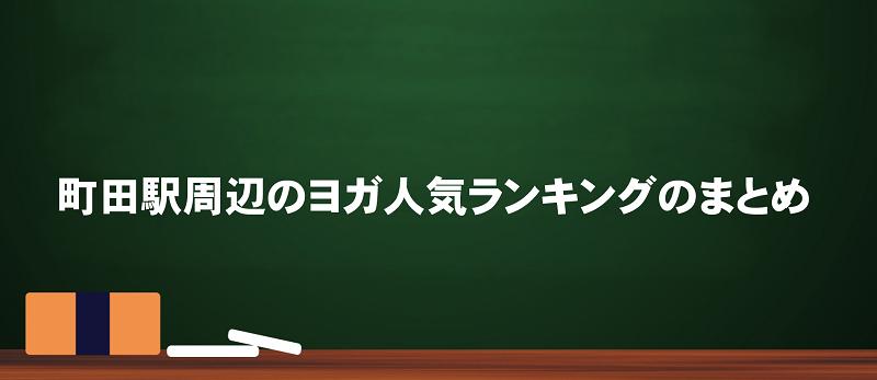 町田駅周辺のヨガ人気おすすめランキングのまとめ
