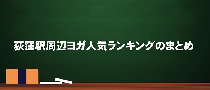 荻窪駅周辺のヨガ人気おすすめランキングのまとめ