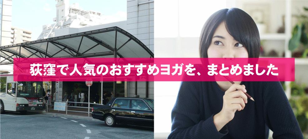 荻窪駅周辺の人気おすすめヨガをまとめました