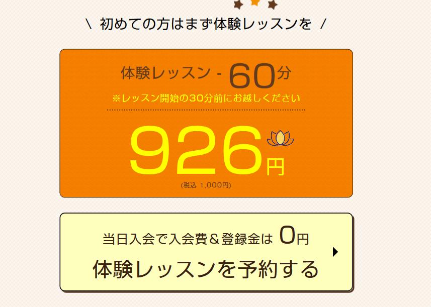 渋谷駅近辺のヨガ体験レッスンの一例