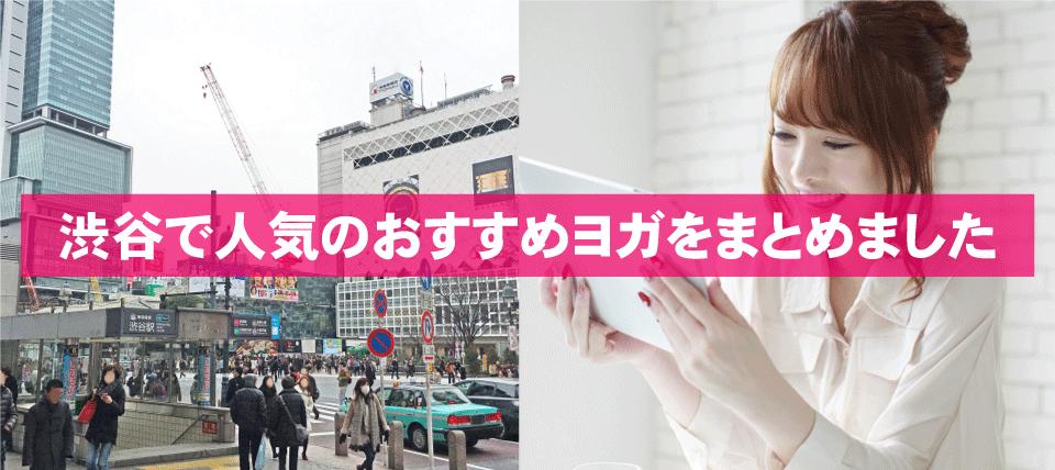 渋谷駅周辺の人気おすすめヨガを、管理人がまとめました