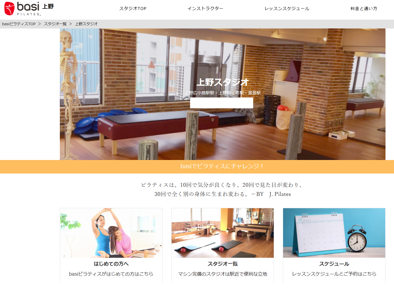 zen place pilates by basi pilates上野スタジオキャプチャ